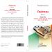 Congo-B-Livre : Ferréol Gassackys publie « Cadenas », un roman suivi d'un Essai